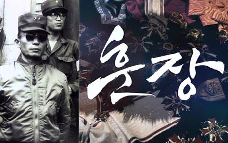 박정희 친일 행적 보도하지마  고성 오간 KBS 내부 검열