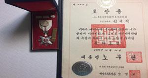 고 김지석,  뒤늦게 전달 받은 훈장