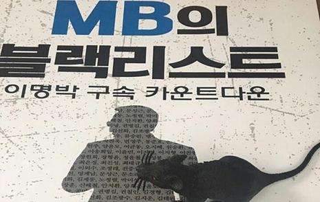 """매일 점심, MB 집앞  수상한 사람들 """"쥐를 잡자, 찍찍!"""""""