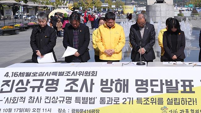 세월호 유가족, 진상조사 방해 명단 발표