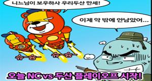 야알못: '여유만만' 두산, '천신만고' NC
