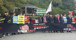 """""""'김기춘 골프 접대' 의혹 부산MBC 사장 사퇴하라"""""""