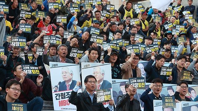 '우리가 이긴다!' 파업 50일차 KBS-MBC노조 한목소리