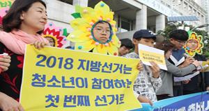 """""""청소년도 시민이다!  청소년 인권법 제정하라"""""""