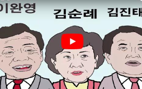 [움짤 만평] 다시보는 한국당 전·현직 의원 세월호 막말