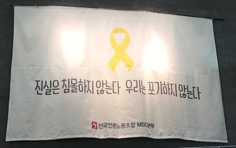 """""""세월호 왜 인양?"""" 막말에 메롱까지  지역 MBC 사장의 실체"""