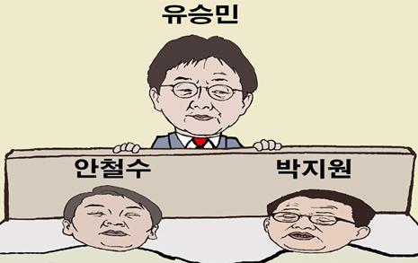 [움짤 만평] 국민의당의 '동상이몽'