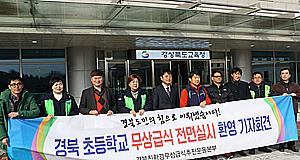 경북 초등학교 전면 무상급식 실시에 시민단체 환영