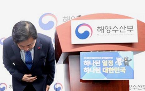"""""""기간 남았다"""" 자문 무시  해수부, '특조위' 강제종료"""