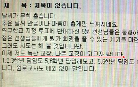 """""""독한 교장 되겠다""""  초등학교 교장의 메신저"""