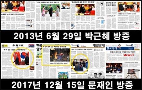 박근혜 방중, 문재인 방중 언론 보도 이렇게 달랐다