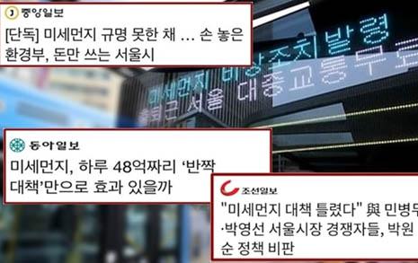 '박원순 때리기' 나선 조중동과 경쟁자들