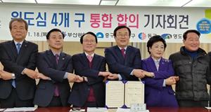 지방선거 앞두고 원도심 통합 승부수 던진 서병수