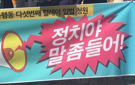 민주당-한국당 연대?  이재명 외침 외면하나