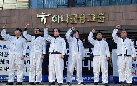"""""""은행권 채용비리,  김정태 회장등 사퇴해야"""""""