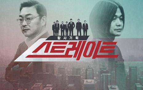 """""""우린 김어준 프로와 지향 달라... 끝까지 추적"""""""
