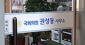 검찰, 강원랜드 채용비리 관련 권성동 지역사무실 압수수색