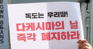 """시민단체 """"일본 다케시마의 날 규탄"""""""