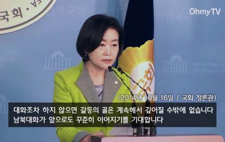 [영상] '김영철과 회담' 환영 논평 4년 전 새누리당은 이렇게 말했다