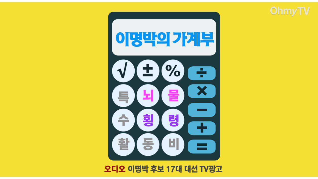 """""""이명박은 배고픕니다""""... 지출 '제로' MB의 가계부"""