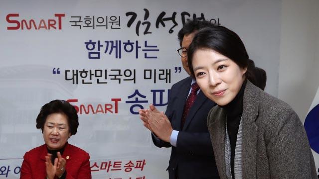 배현진, 자유한국당 송파을 상견례 참석