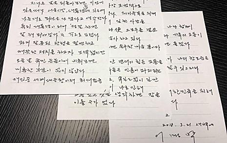 """'구속' 이명박 자필 소회 """"모두 내 탓, 자책감 느껴"""""""