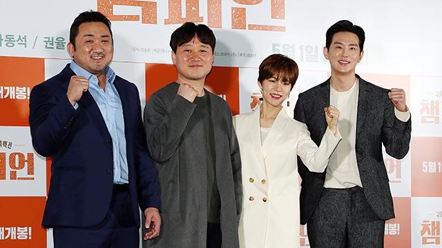 김용안-마동석-한예리-권율, 우리가 '챔피언'
