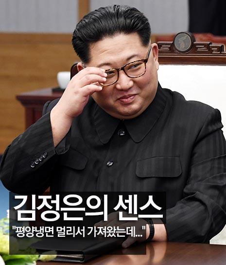 """김정은 """"11년 아깝지 않게...""""  문재인 """"판문점은 평화의 상징"""""""