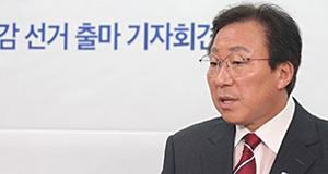 """민병희 강원교육감 """"미래혁신 교육 열겠다"""" 3선 도전 선언"""