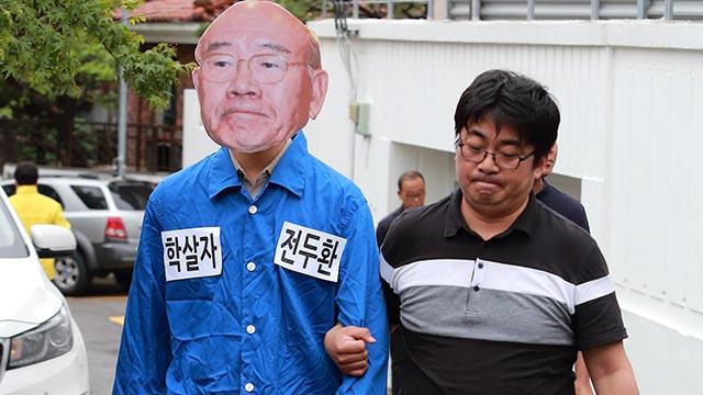전두환 '압송'(?)