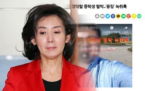 """""""문재인, 나라 팔아먹고""""  나경원 비서 욕설 파문"""