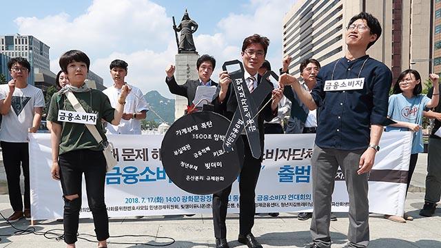 '가계부채 폭탄 제거' 금융소비자연대회의 출범