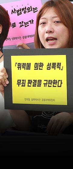 """야권 한 목소리  """"미투사형선고""""  민주당은 침묵"""