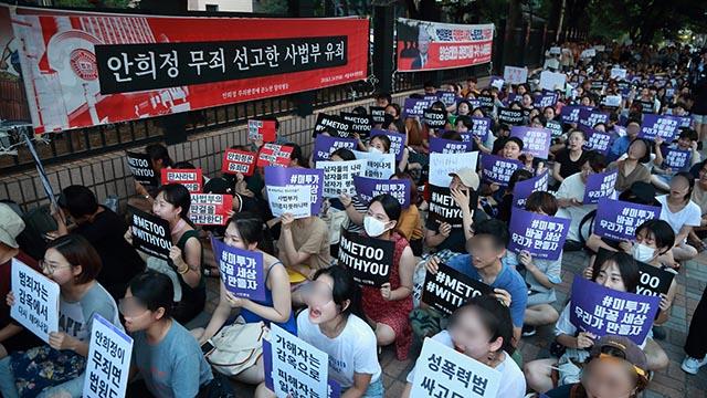 서부지법앞 항의시위 '안희정이 무죄면, 법원은 공모자'