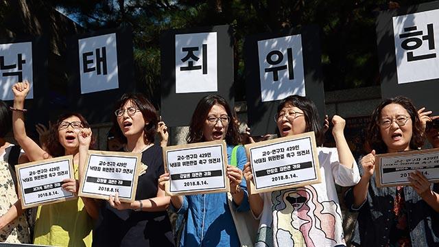 교수-연구자 429여명 '낙태죄는 위헌이다'