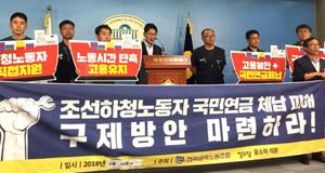 """""""조선업 4대보험 체납은  박근혜 정부 탁상행정 탓"""""""