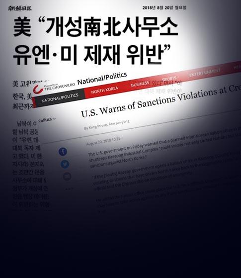 '개성남북사무소 제재위반' <조선> 보도, 의심스럽다