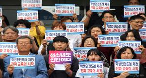 100개 단체 '학생인권조례  제정' 위해 뭉쳤다