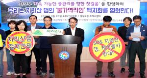 """""""환경부 '노 댐' 선언 환영...  지리산댐 '불가역적' 백지화"""""""