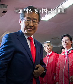 2800만원 vs 300만원  '홍준표 패배'는 당연?