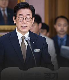 """이재명 """"김부선 스캔들?  도정에 전혀 지장 없다"""""""