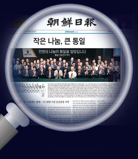 <조선일보>가 띄운  통일 재단, '통일' 맞나