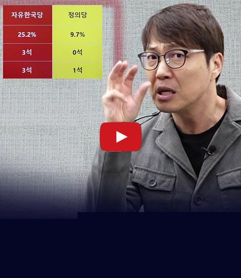 '일타강사' 김찬휘의  연동형 비례대표제  완전정복