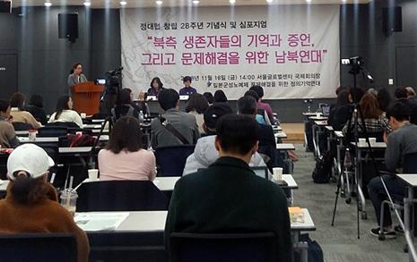 """""""강제로 위안소 문신""""  북한 위안부 피해자 증언"""