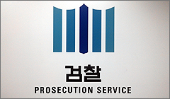 검찰, 김소연 폭로 '금품요구사건' 관련 4명 기소