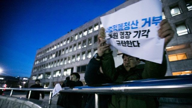 매서운 칼바람 속 대법원 기습시위