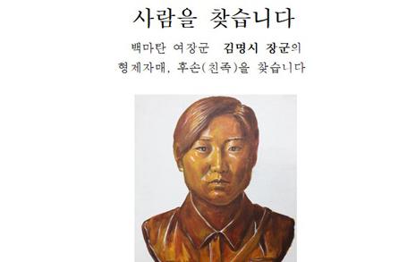 """""""'백마 탄 여장군' 김명시 장군의 후손을 찾습니다"""""""