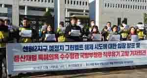 """해운대 '센텀2' 특혜 의혹 제기 시민단체 """"국방부 장관 고발"""""""