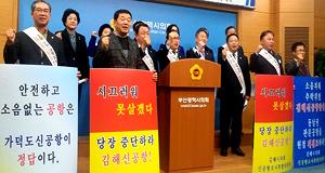 """김해공항 주변 기초의회들 """"김해신공항 중단하라"""""""