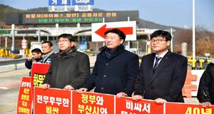 변광용 거제시장 '거가대교  통행료 인하 집회' 동참
